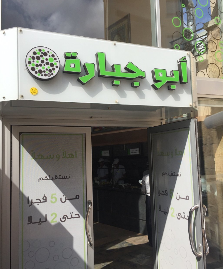 Must-Try Restaurants in Amman for Breakfast, Lunch, and Dinner